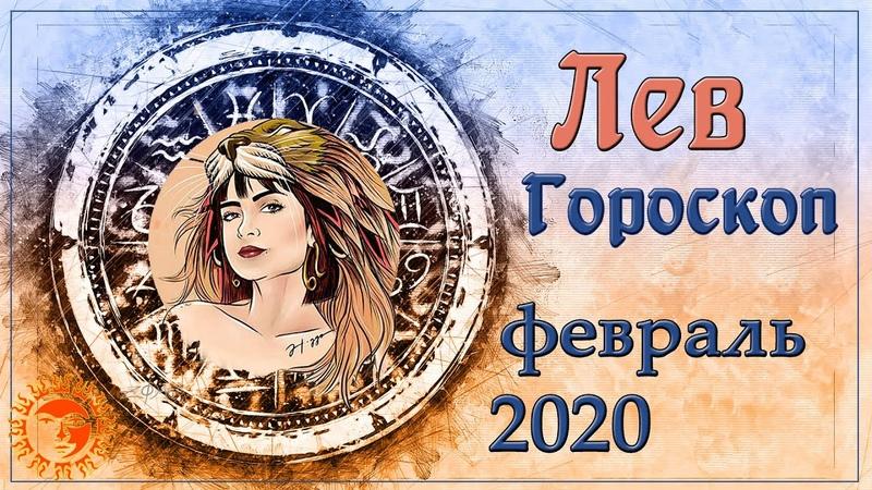 ЛЕВ Гороскоп на Февраль 2020: ИЩИТЕ СЧАСТЬЕ В МЕЛОЧАХ. Гороскоп для женщины и мужчины ЛЬВА