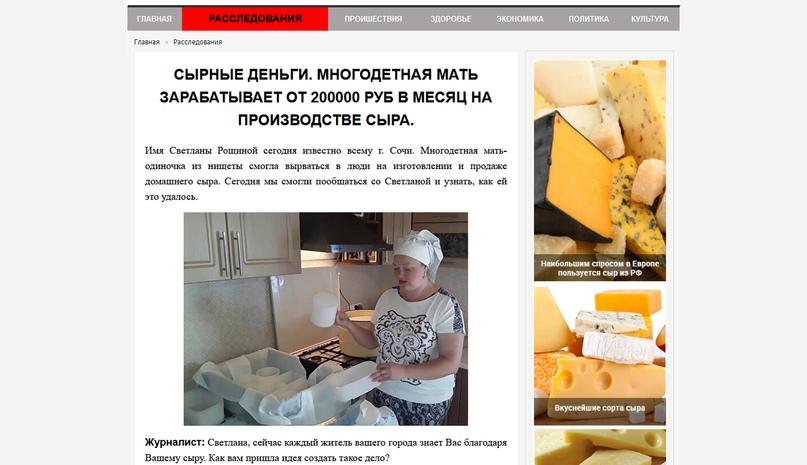 Кейс: «Сыроварня русский фермер» 108595 руб. за 2 месяца, изображение №3