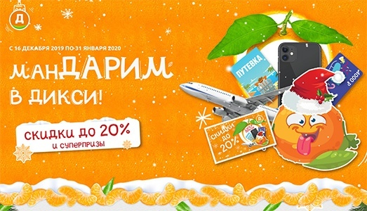 mandarim.dixy.ru акция 2019 года