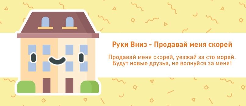 Как продать квартиру, если собственник — ребенок?