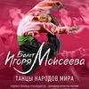 Балет Игоря Моисеева — Иваново — 27 января 2020