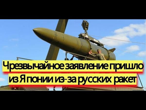 Япония сделала экстренное заявление о русской ракете Искандер