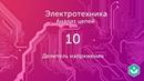 Делитель напряжения видео 10 Анализ цепей Элетротехника