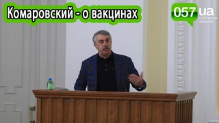 Комаровский - о вакцинах против коронавируса в Украине