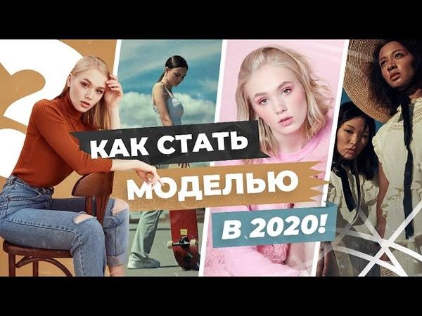 КАК стать МОДЕЛЬЮ в 2020 году Свободные модели VS Модельные агентства