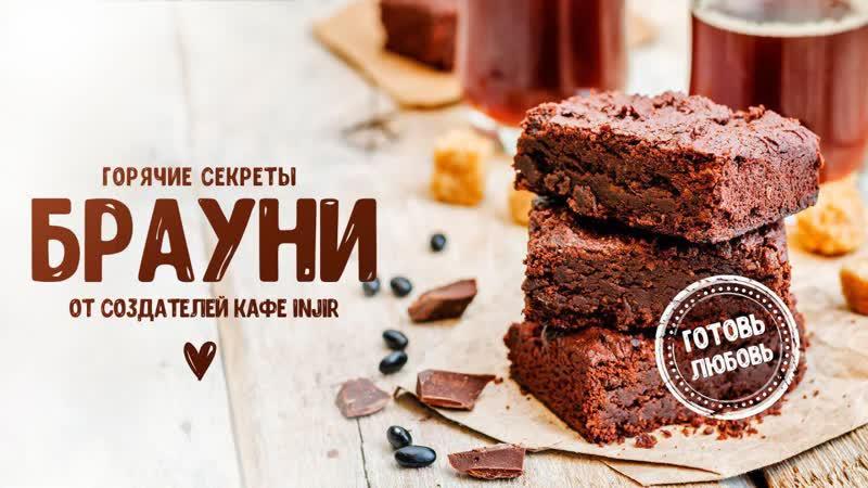 Секреты шоколадных Брауни от создателей кафе Injir ГотовьЛюбовь выпуск 1