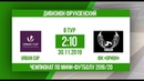 Чемпионат Дивизион Фрунзенский Urban Cup ФК Орион 2 10 видеообзор