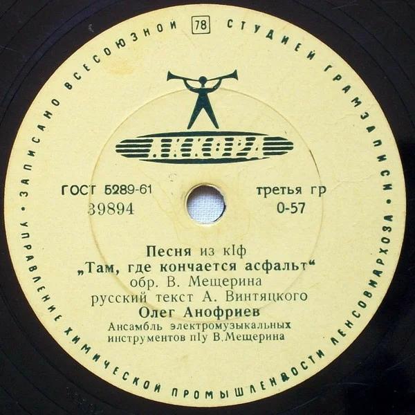 ТАЙНА ПЕСЕНКИ ШОФЁРА. СЛЕД ТЯНЕТСЯ ЗА ОКЕАН Крепче за баранку держись, шофер! Кто не знает наизусть эту задорную песенку Практически символ эпохи! Но одна из самых любимых мелодий советской