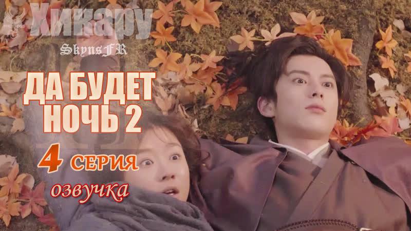 [ SkynsFR(Хикару) ] Да будет ночь 2 - 4 серия Ever Night 2 Jiang Ye 2 [ Озвучка ]