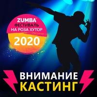 ФЕСТИВАЛЬ ZUMBA® на Роза Хутор 2020