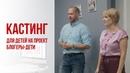Кастинг для детей на проект Блогеры-Дети. 2 Сезон - Киров