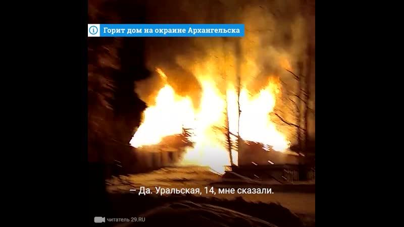 Горит дом на окраине Архангельска