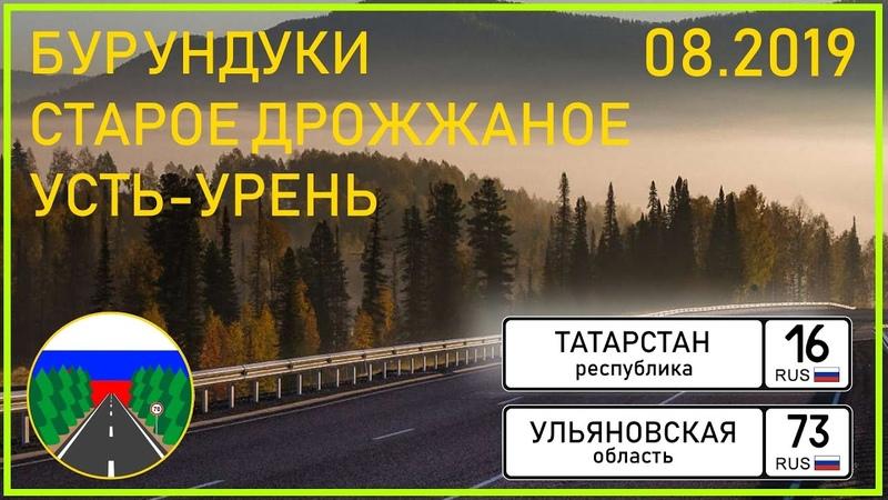 Дороги России Бурундуки от Р241 Дрожжаное Шатрашаны Усть Урень