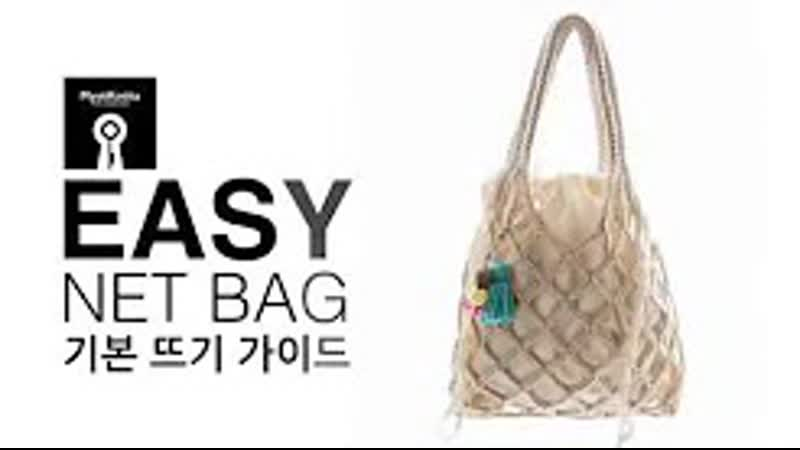 EASYTAKE 미스티코티타 이지네트백 기초뜨개 니팅클래스 MystiKotita EasyNetbag Basic Crochet KNITTING CLASS 720p
