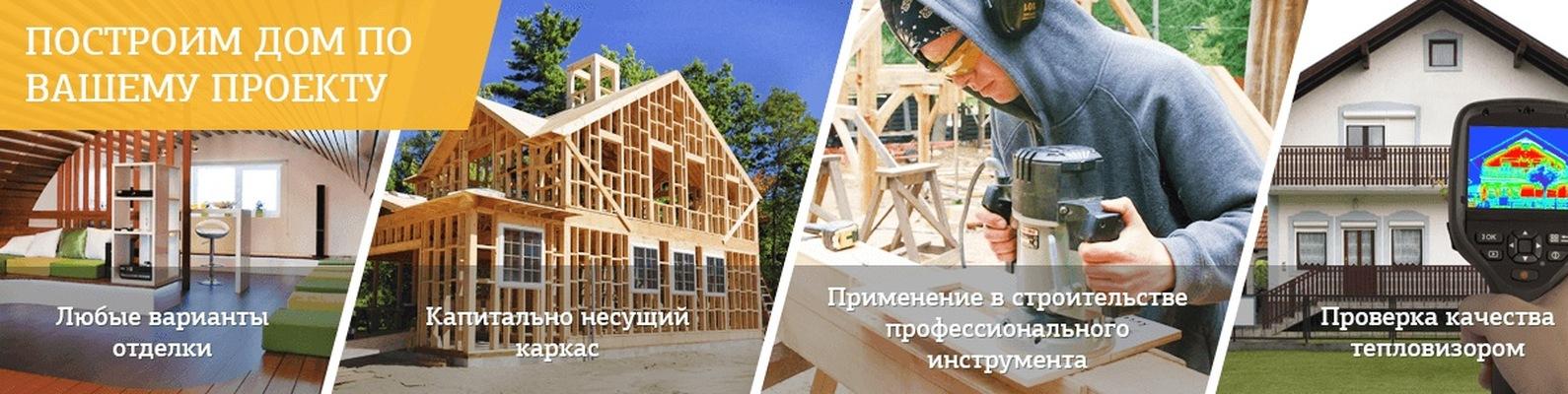 картинка строительство каркасного дома реклама основе лежат как