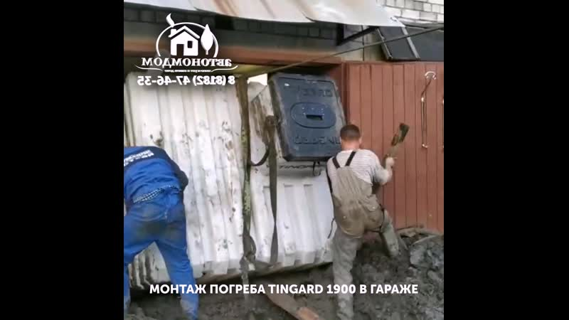Автономдом Монтаж погреба в гараже