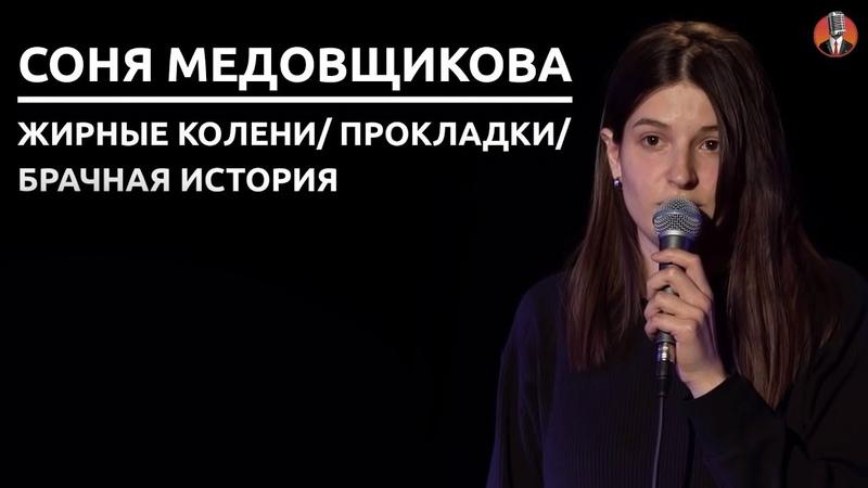 Соня Медовщикова - Жирные колени Брачная история Прокладки [СК12]