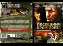 Последний бронепоезд - ТВ ролик (2006)