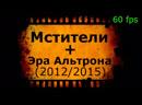 Кино АLive443.A--v--e--n--g--e--r--sAge.of.Ult\/ron MaximuM
