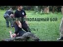 Русский рукопашный бой по системе спецназа ГРУ