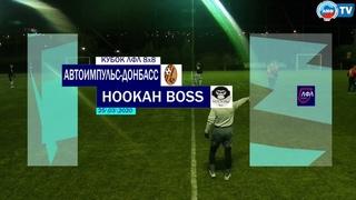 Автоимпульс-Донбасс Луганск - Hookah Boss Луганск | Кубок ЛФЛ 8х8 - 2020