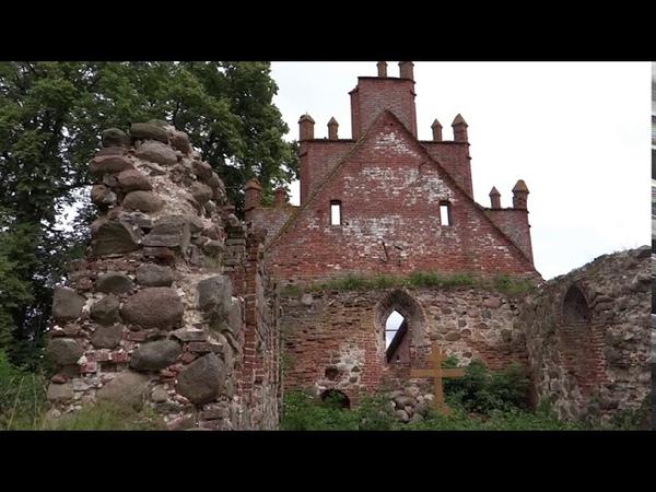 поселок САЛЬСКОЕ Калининградской области Кирха Святого Лауренциуса Прусско германское наследие