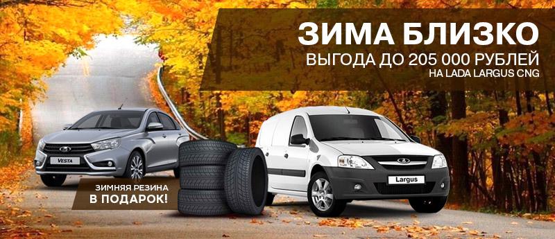 Комплект зимних шин в подарок при покупке LADA