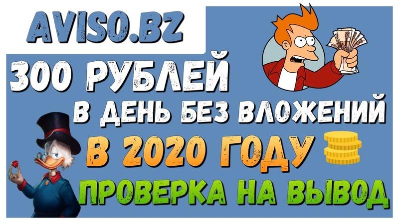 КАК ЗАРАБОТАТЬ 300 РУБЛЕЙ В ДЕНЬ БЕЗ ВЛОЖЕНИЙ В 2020 ГОДУ В ИНТЕРНЕТЕ ПРОВЕРКА НА ВЫВОД