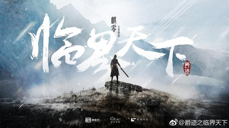 L.O.R.D. Critical World Premiere May 27 Joe Cheng, Zhang Ming En, Maggie Huang