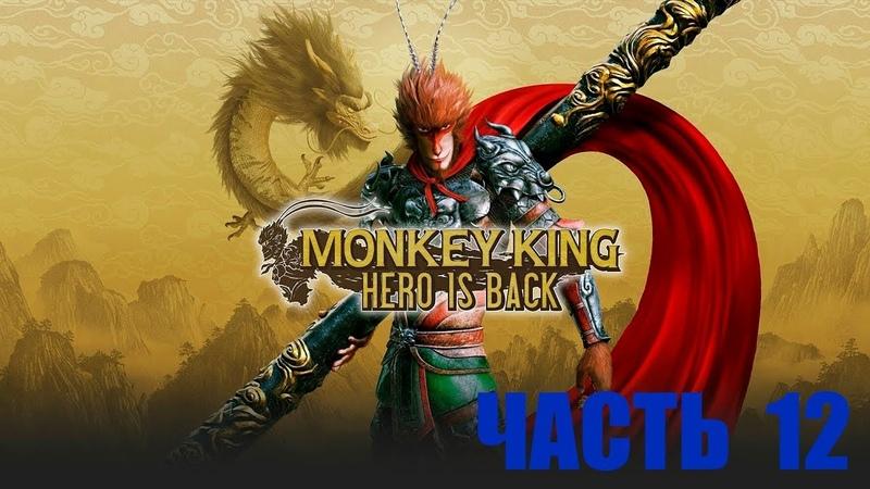 МУЛЬТЯШНАЯ ИГРА ПРОХОЖДЕНИЕ MONKEY KING HERO IS BACK ЦАРЬ ОБЕЗЬЯН ВОЗВРАЩЕНИЕ ГЕРОЯ ЧАСТЬ 12