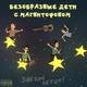 Безобразные дети с магнитофоном - Метеоритный Дождь