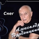 Александр Городницкий - Песня полярных летчиков