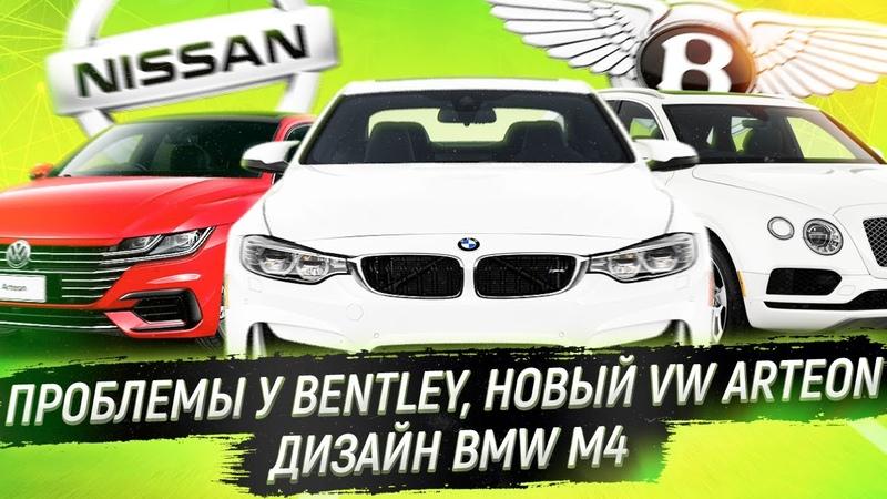 BENTLEY ЗАКРОЕТСЯ ДИЗАЙН BMW M4 2021 НОВЫЙ VW ARTEON Автоновости