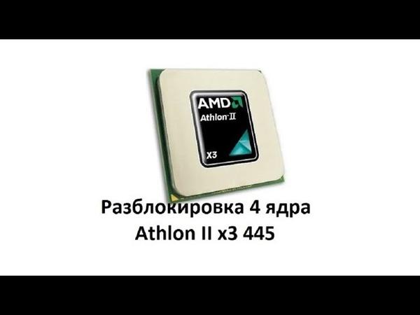 Разблокировка 4ядра на athlon II X3 445 и небольшой разгон на м.п. 760gm-p21 , с штатным кулером