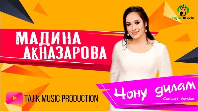 Мадина Акназарова - Чону дилам | Madina Aknazarova - Jonu dilam