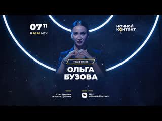 Ольга Бузова в гостях шоу Ночнои Контакт
