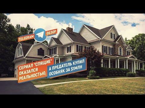 Сериал Спящие оказался реальностью, а предатель купил особняк за $1млн (Telegram.Обзор)