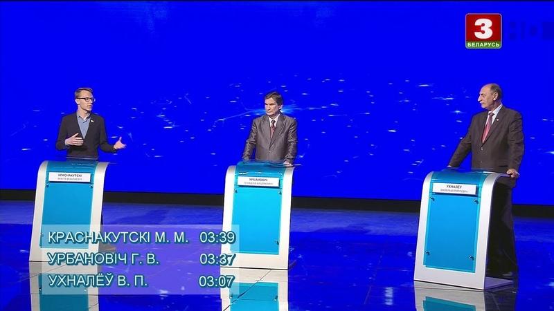 Дебаты 2019 Краснокутский Грамада Урбанович Ухналёв СМ Партизанский № 110