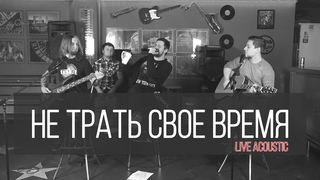 HistoryP#rn - Не трать свое время (live Acoustic)