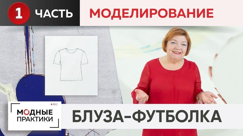Блуза из хлопка, имитирующая трикотажную футболку. Часть 1. Моделирование от базовой основы 10 мерок