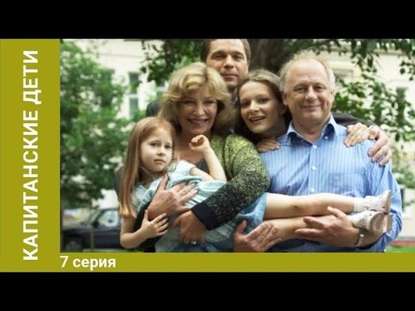 Капитанские дети 7 Серия Сериал Криминальная Мелодрама