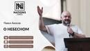 Павел Аносов О небесном Nations church