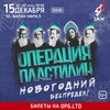 15.12 - Операция Пластилин @ Обнинск