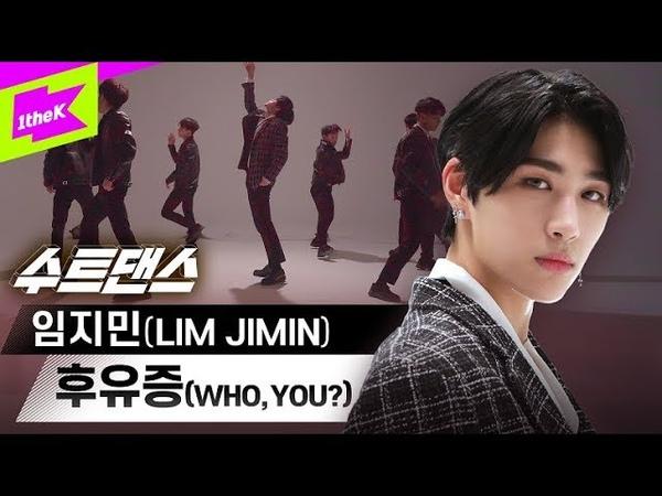 더 팬 TOP3 출신 임지민의 치명치명한 수트댄스🤵 임지민 후유증 LIM JIMIN WHO YOU 수트 4582