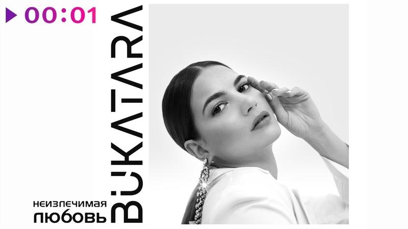 Bukatara - Неизлечимая любовь   Official Audio   2019