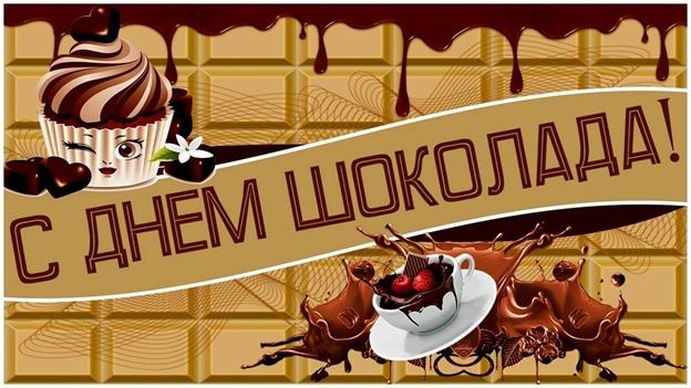 Познавательно- игровой час «Шоколаду каждый рад» (11 июля- Всемирный день шоколада)., изображение №1