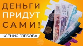 КАК ИЗМЕНИТЬ ОТНОШЕНИЕ К ДЕНЬГАМ? | 4 шага к денежному благополучию. Психолог Ксения Глебова.
