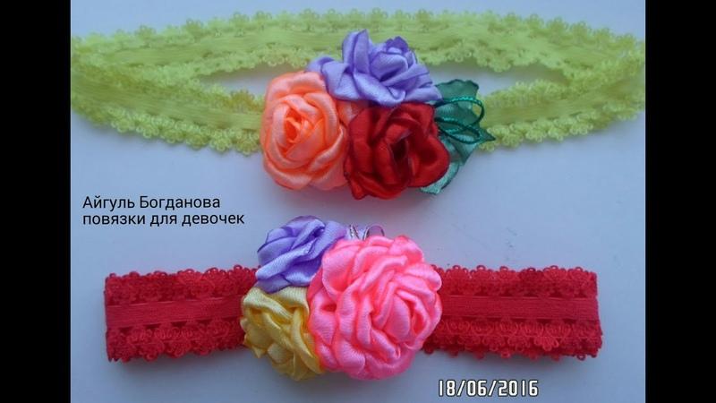 Узкая повязка на голову для девочек kanzashi Розочки