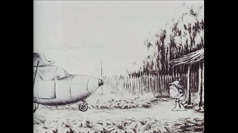 Робинзон и самолет © Союзмультфильм 1982 г