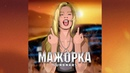 GUNBARS - МАЖОРКА Official Audio